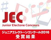 JEC Junior Electone Concours ジュニアエレクトーンコンクール2016