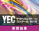 YEC Yamaha Electone Concours ヤマハエレクトーンコンクール2016 受賞結果