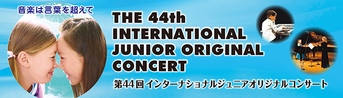 THE 44th INTERNATIONAL JUNIOR ORIGINAL CONCERT 2015年11月14日(土)開催!