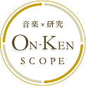 ON-KEN SCOPE 音楽×研究