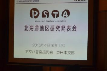 PSTA北海道