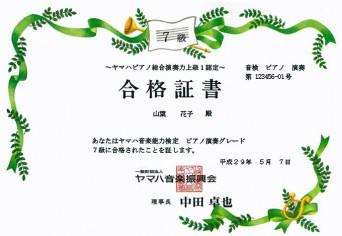 合格証書2edit