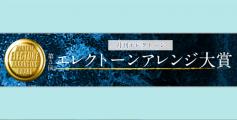 アレンジ大賞ロゴ